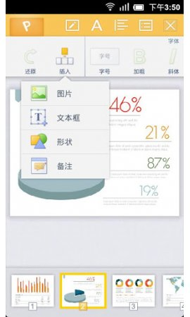 WPS Office V6.0 (金山WPS手机版)正式版 for Android-1
