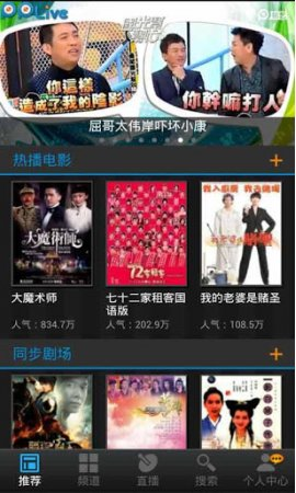 PPTV聚力 V3.6.1 (pplive安卓版) for Android-2