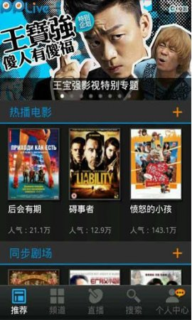 PPTV聚力 V3.6.1 (pplive安卓版) for Android-0
