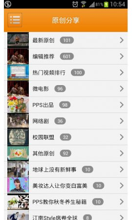 PPS影音安卓版 V2.4.7 for Android(pps网络电视)-0