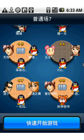 QQ斗地主1.1 for android-3