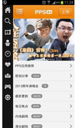 PPS影音安卓版 V2.4.7 for Android(pps网络电视)-1