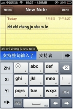 QQ输入法iPhone版(拼音,笔画,手写) V2.3 for iphone-0