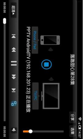 PPTV聚力 V3.6.1 (pplive安卓版) for Android-3