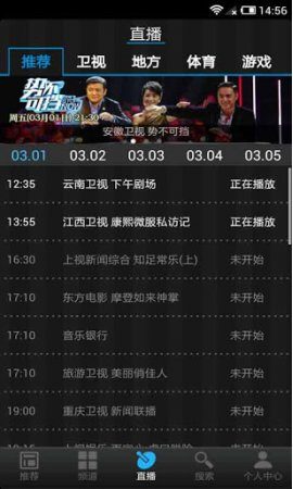 PPTV聚力 V3.6.1 (pplive安卓版) for Android-4
